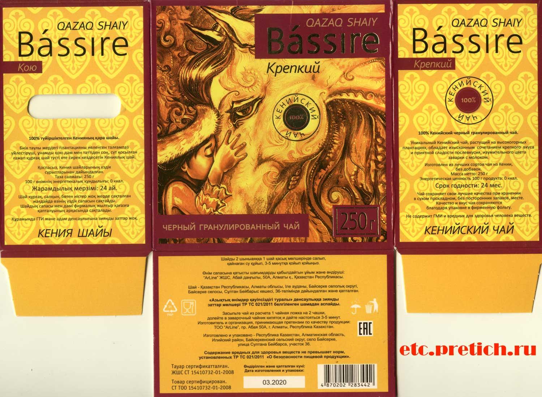 Черный чай Bassire Крепкий какой на вкус и почему такой дорогой?