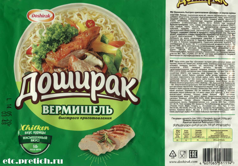 Doshirak отзыв об лапше со вкусом курицы, быстрое приготовление
