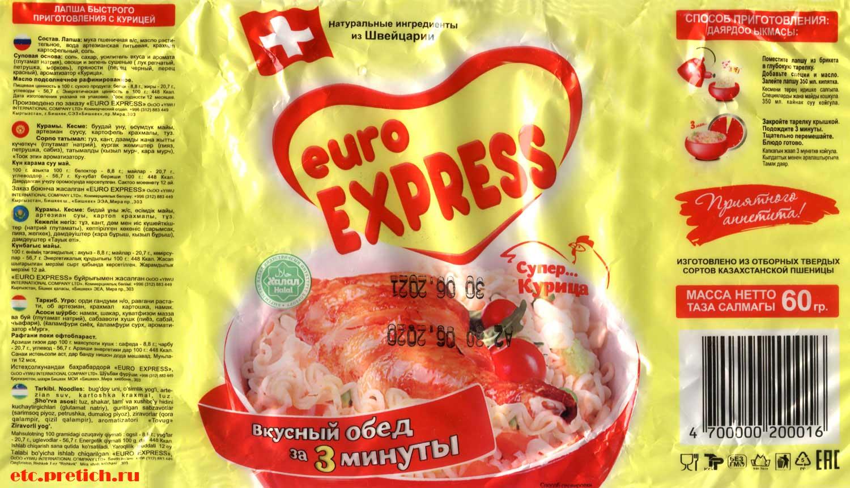 Сделано в Киргизии лапша Euro Express пробуем, отзыв