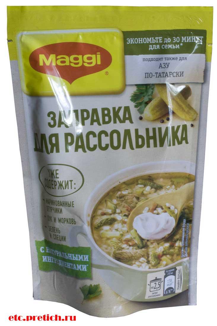 Maggi заправка для рассольника честный отзыв, хороший продукт!