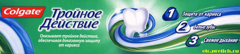 Зубная паста Colgate Тройное действие отзыв и вся информация