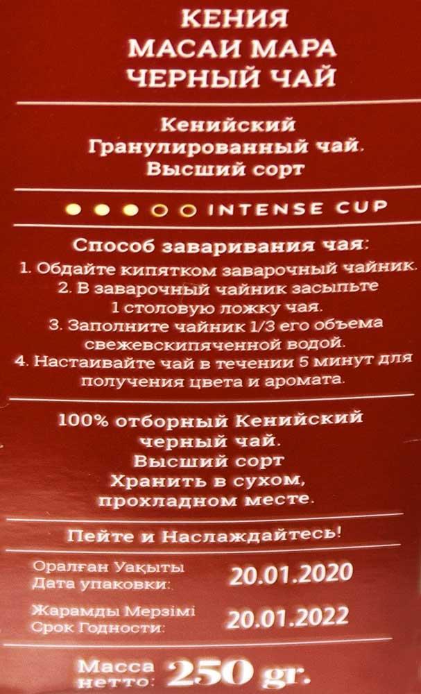 BAYCE KENYA черный чай MASAI MARA честный отзыв о вкусе