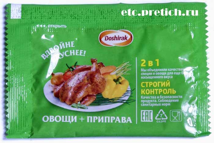 Доширак пакетик овощи и приправа - отзыв
