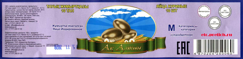 Этикетка Ак Алтын яйца куриные йодированные, М, отзыв