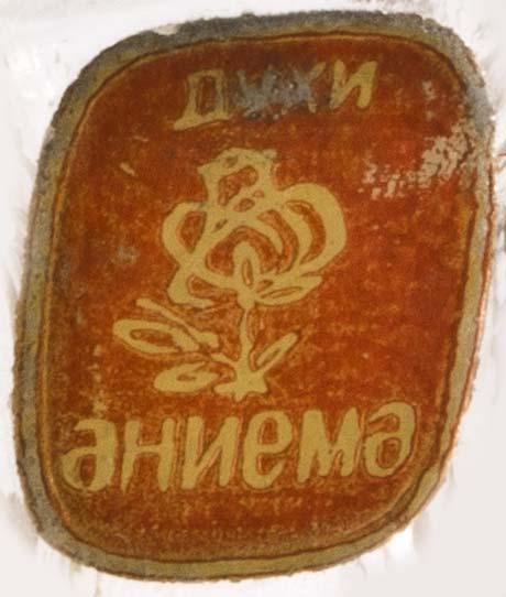 Эниемэ или Аниема духи СССР полное описание и отзыв
