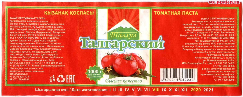 Состав томатной пасты Талгарский, вредные добавки Е211