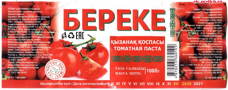 Береке - из чего сделана томатная паста из Талгара?