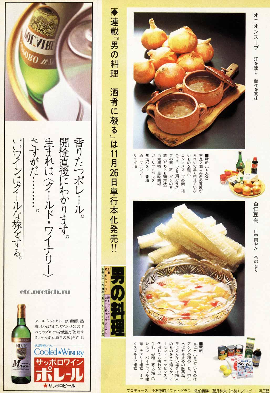 как готовить настоящее мясо по-японски, в горшочках