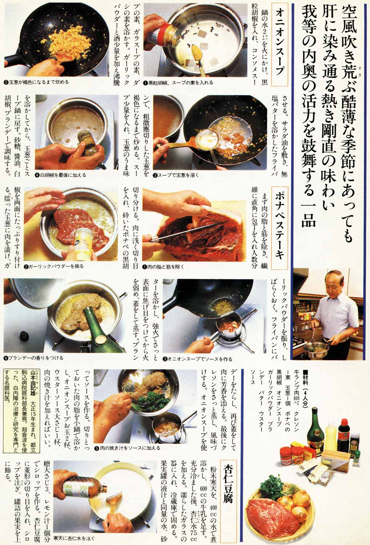 рецепты настоящей японской кухни - мясо в соусе - фотографии