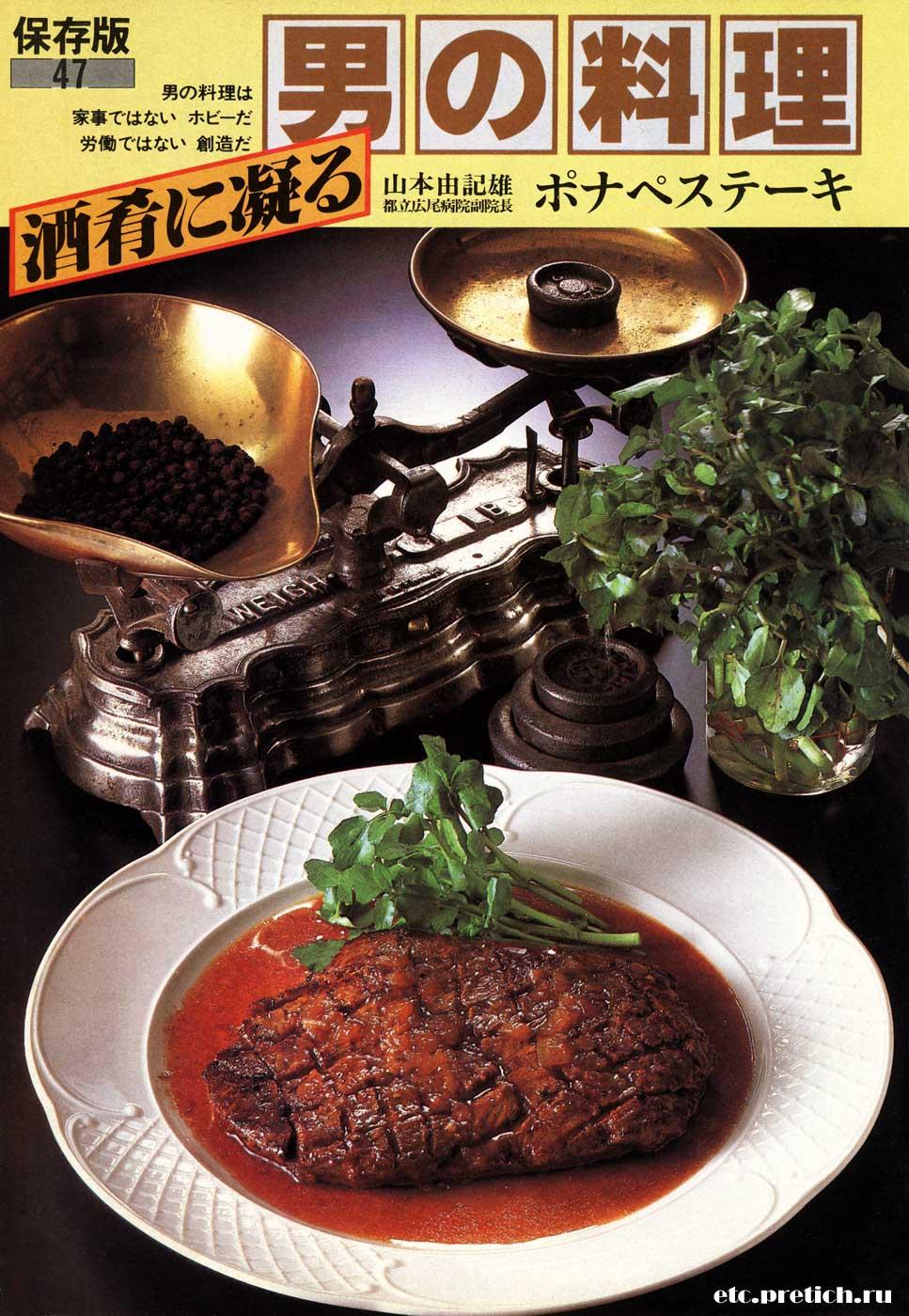 Японская кухня из японских журналов 1983 года