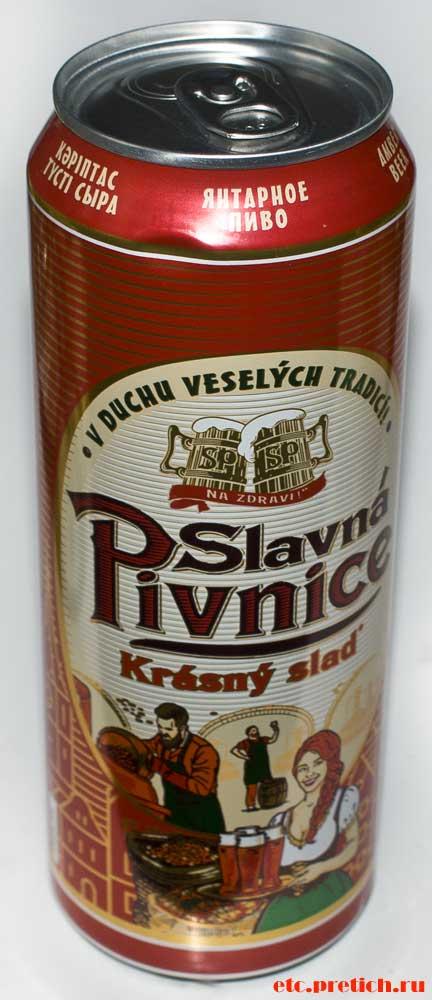 Slavna Pivnice Krasny slad отзыв о пиве из Казахстана