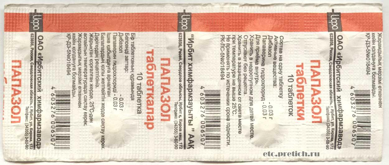 Папазол - отзыв на таблетки от давления, спазмолитики