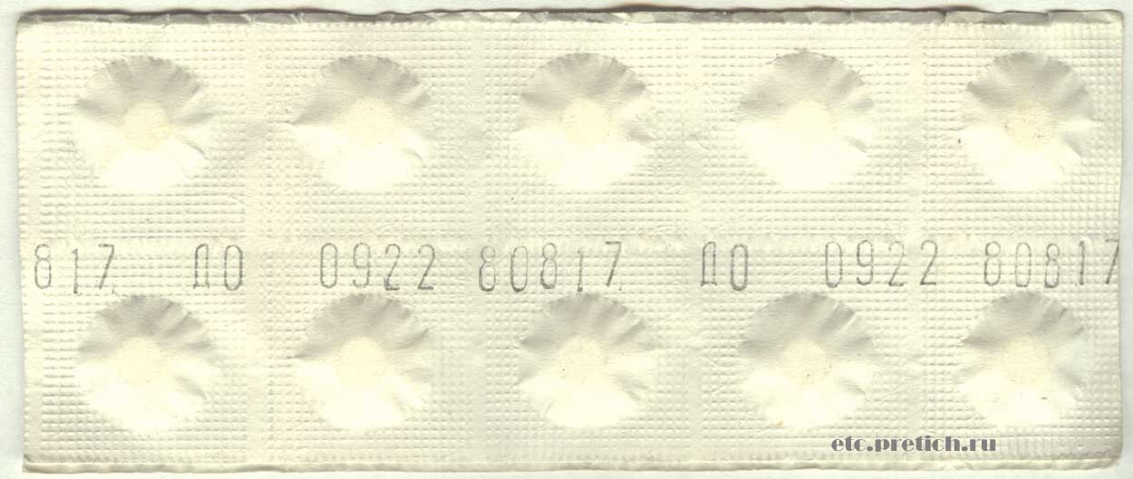 Срок годности таблеток папазол, отзыв и польза, и вред