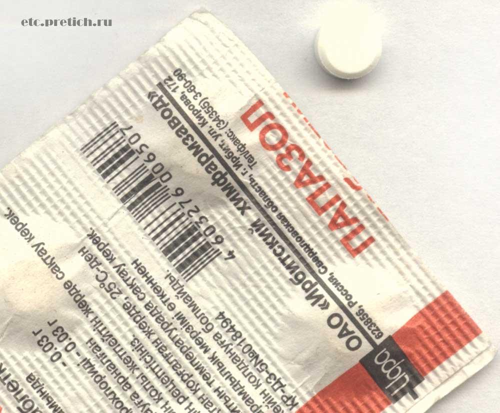Все о папазоле - о таблетках, польза и вред