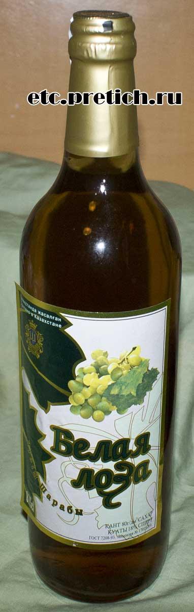 Белая лоза - дешевое вино из Казахстана, отзыв