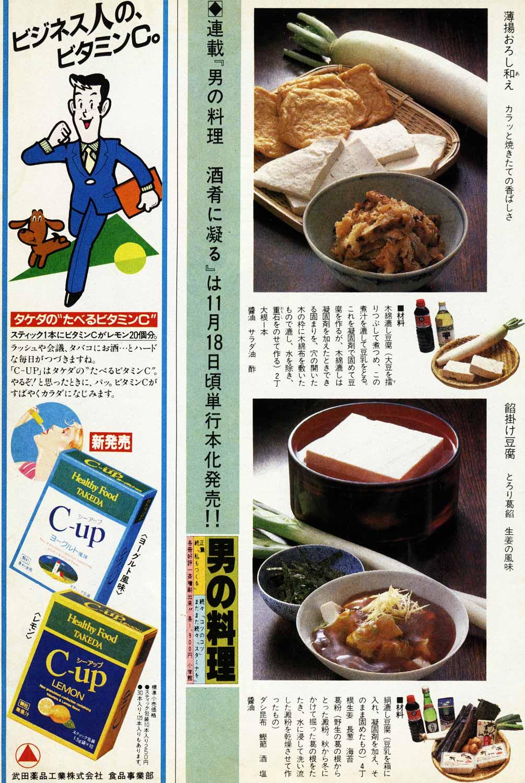 японские блюда, жаренные овощи и фрукты