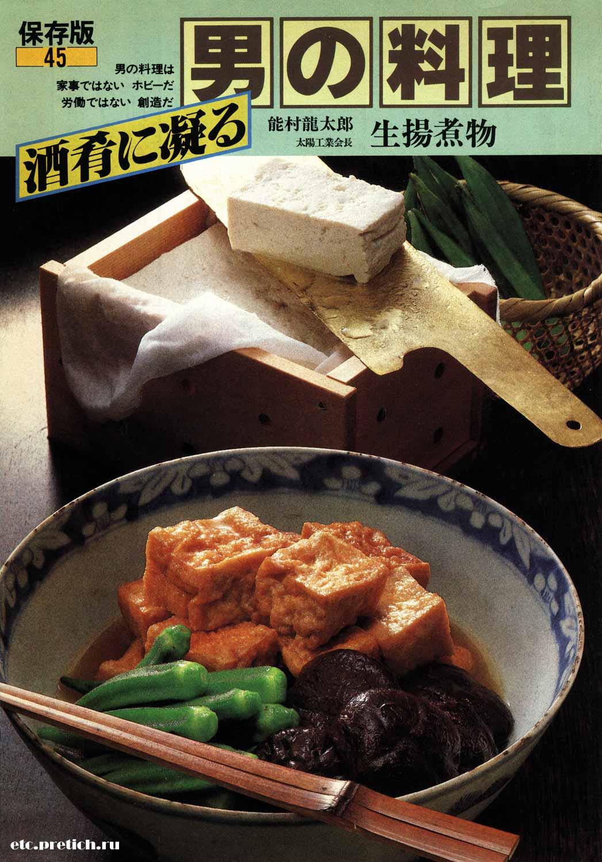 Жаренный сыр с овощами блюдо японской кухни