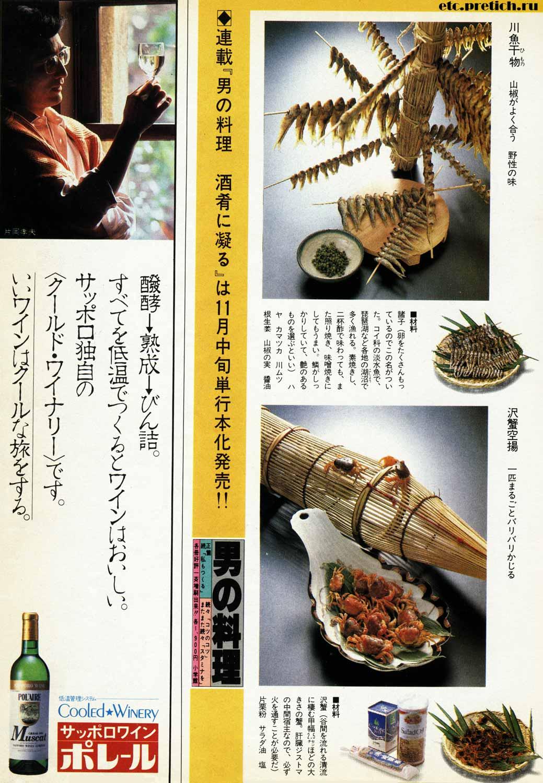 экзотическая кузня японского приготовления