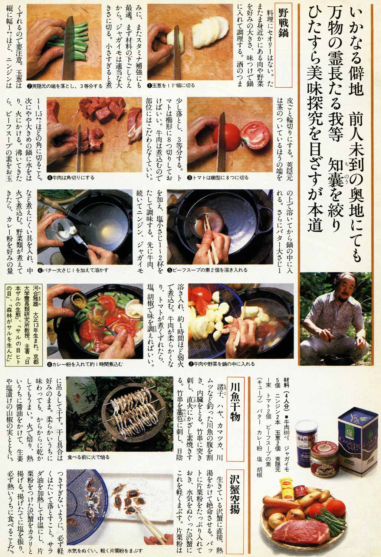 рецепт в фотографиях тушеное мясо по-японски