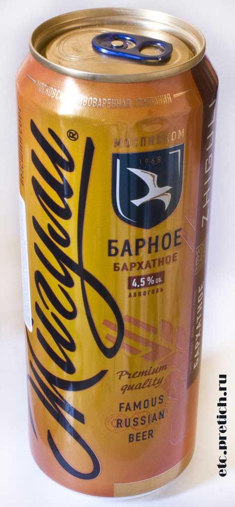 Жигули Барное Бархатное отзыв на темное пиво