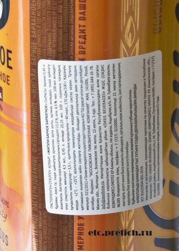 Жигули Барное Бархатное пиво зачем в Казахстане заклеивают надписи на русском языке?