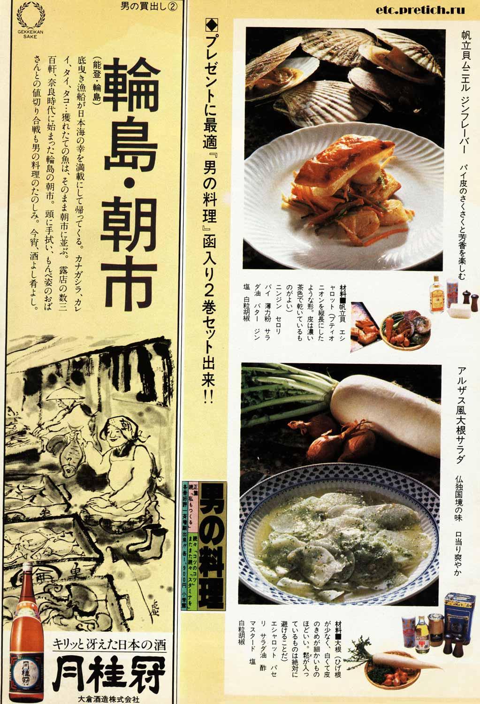 японские рецепты национальная кухня, рецепты и фото