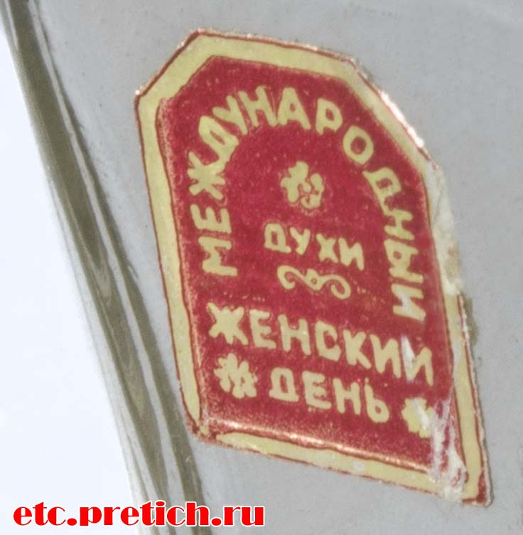 Международный женский день - советские духи, описание, обзор