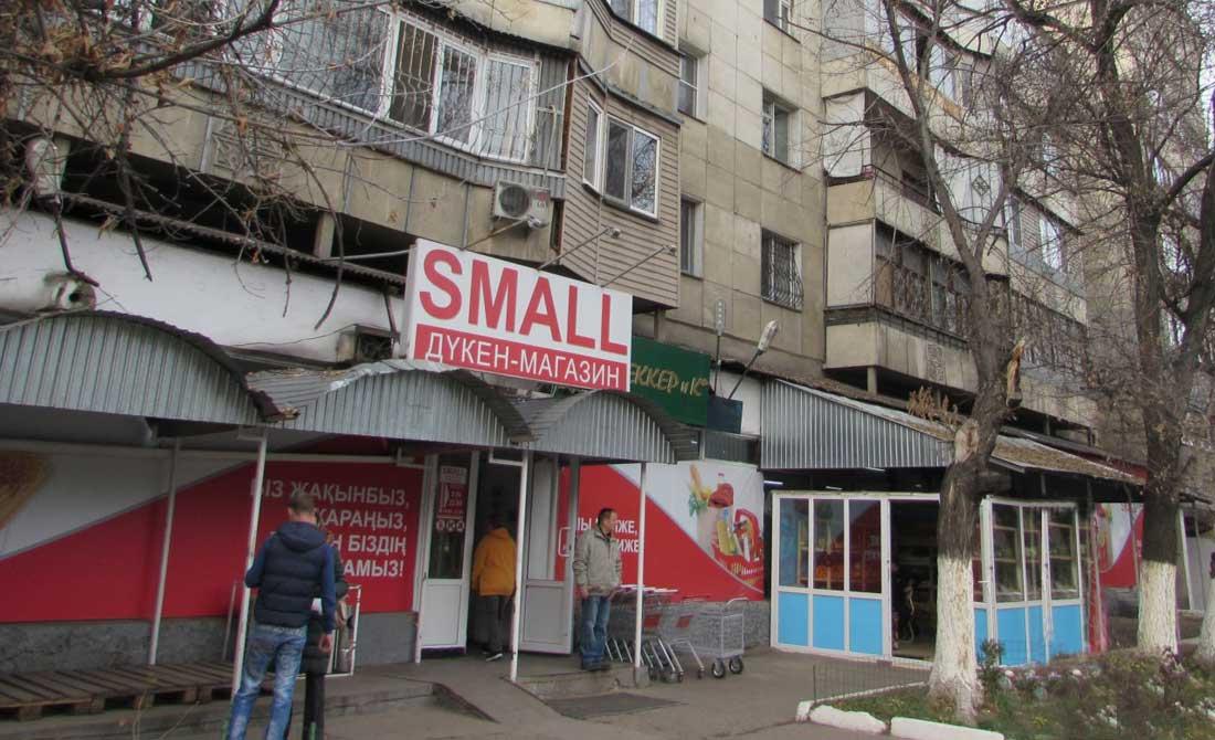 Магазин SMALL в Орбита-4 по Мустафина - отзыв