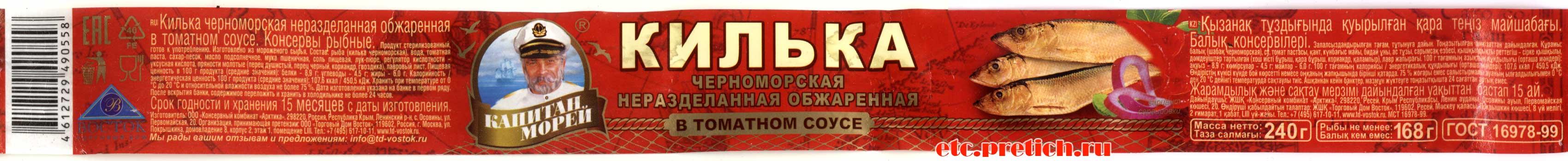Отзыв на консервы Килька черноморская обжаренная в томатном соусе