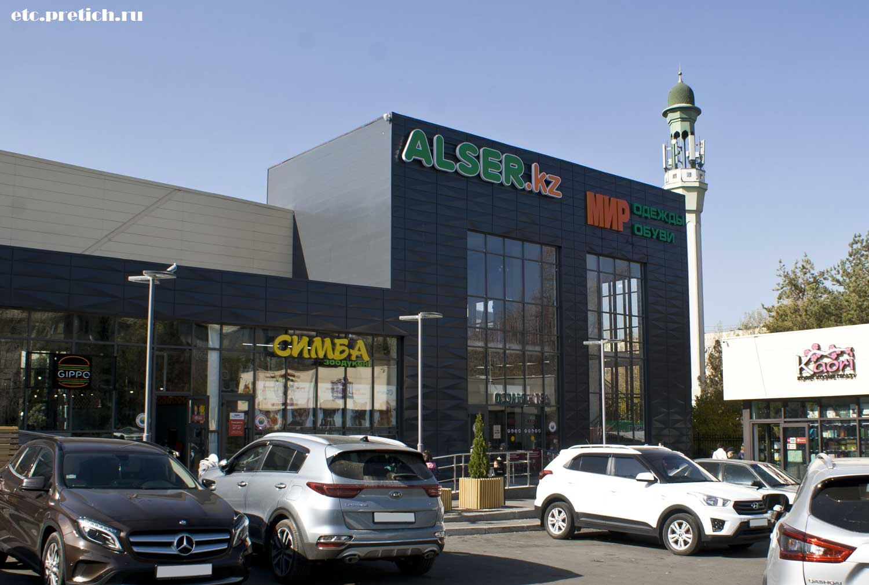 Отзыв на магазин ALSER.kz в Орбите-3 по Мустафина, впечатление - ноль