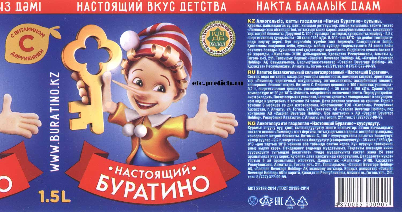 Настоящий Буратино - очередная подделка под СССР, но плохая