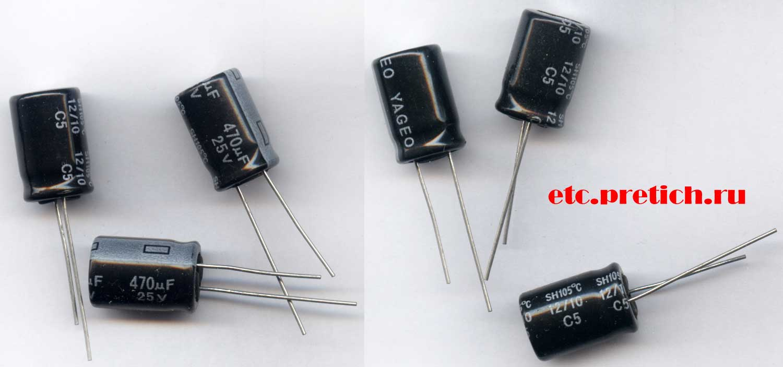 YAGEO 470 мкФ на 25В SH105°C 12/10 C5 кондер электролит