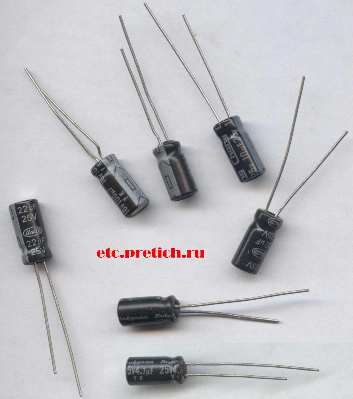 Разные мелкие электролитические конденсаторы с Алиэкспресса