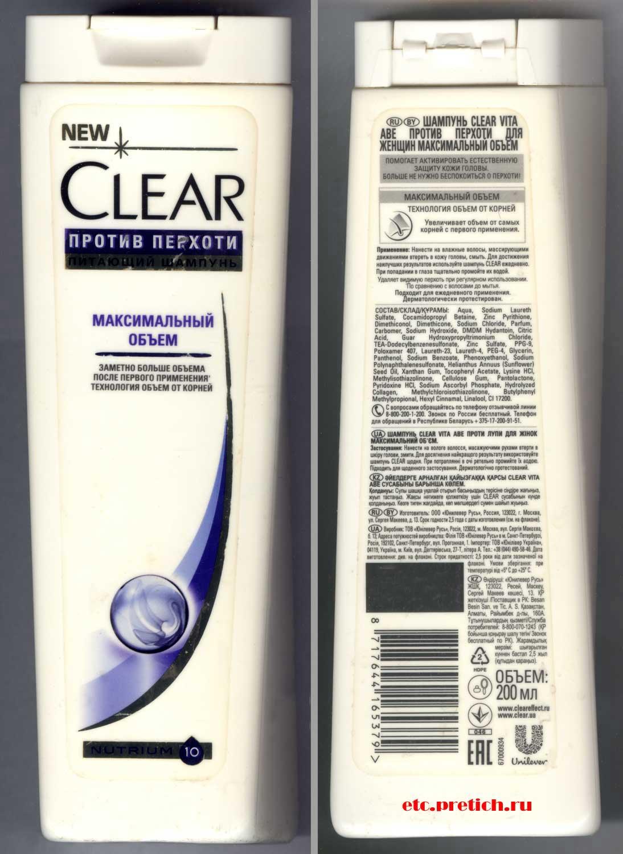 Все о шампуне Clear Vita ABE от перхоти - впечтления и негатив