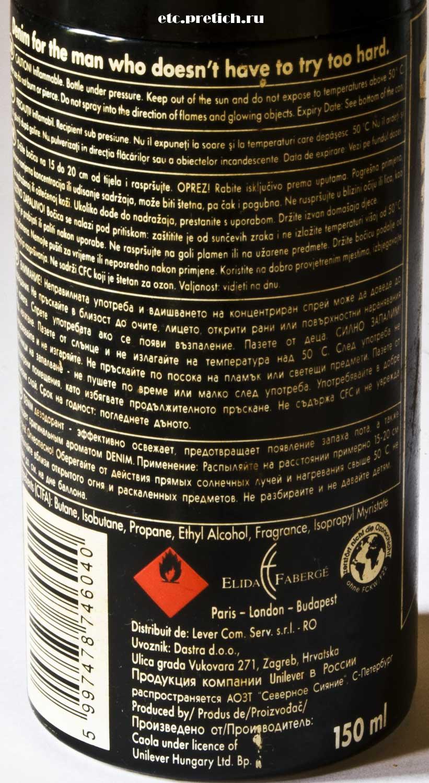 Все о дезодоранте DENIM Black просто интересная информация