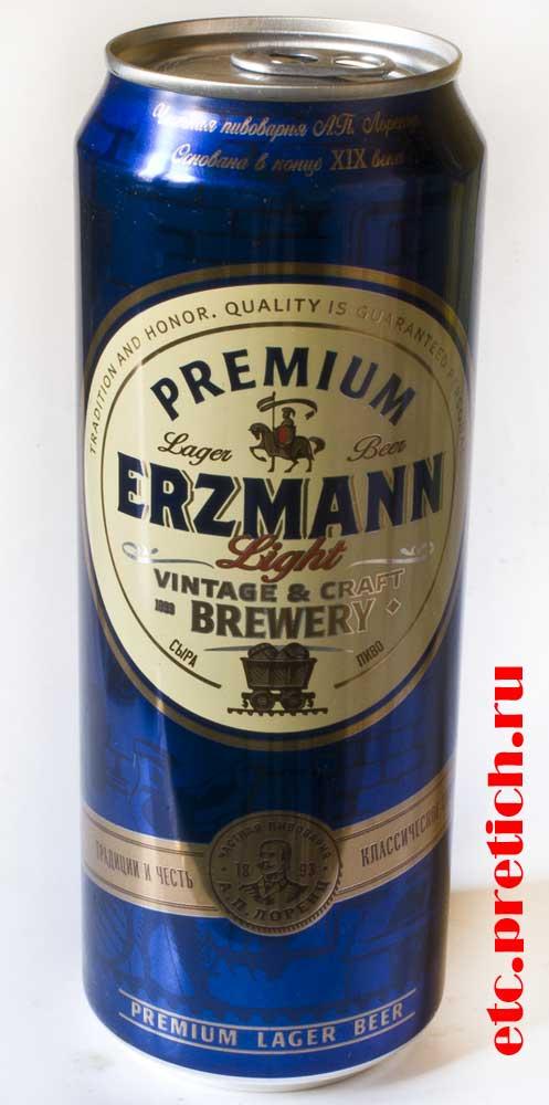 Слабенькое, но неплохое пиво ERZMANN Light из Рудного Казахстан