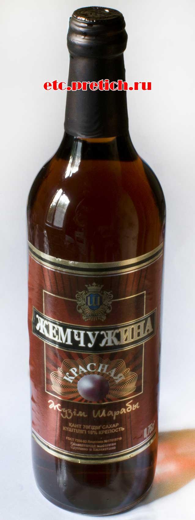 Жемчужина - вино Шалкар-17 отзыв о дешевом