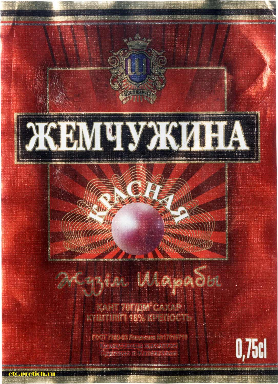Жемчужина красная вино дешевое из Казахстана