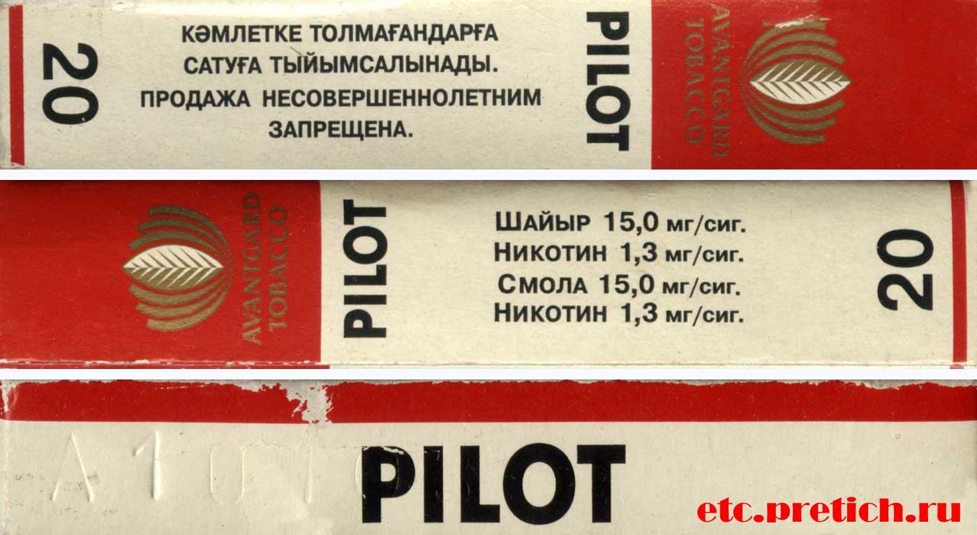 полное описание сигарет без фильтра Пилот, казахстанские, 90-е годы