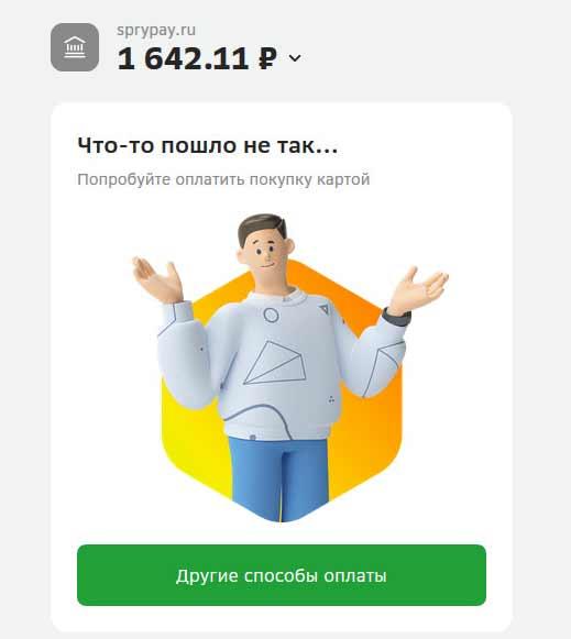 Сбербанк России что-то пошло не так... 3D Secure невозможно отключить!