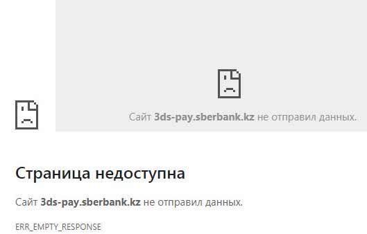Сбербанк России - сайт 3ds-pay.sberbank не отправил данных