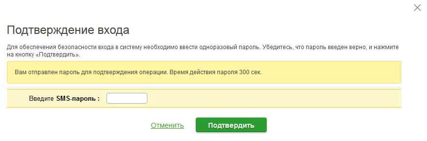 Сбербанк России Казахстан как избавится от постоянного подтверждения