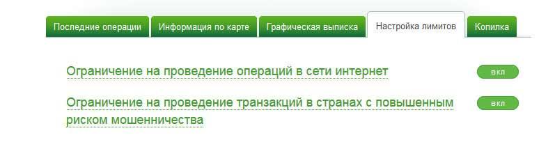 Сбербанк России не корректно работает 3D Secure что делать?