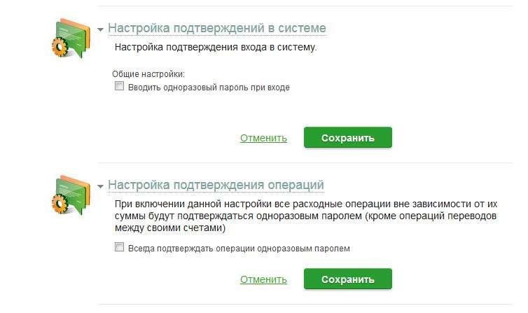 Сбербанк России почему невозможно отключить SMS подтверждения?