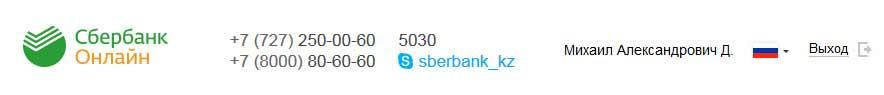 Сбербанк России Казахстан - онлайн банкинг, отзывы
