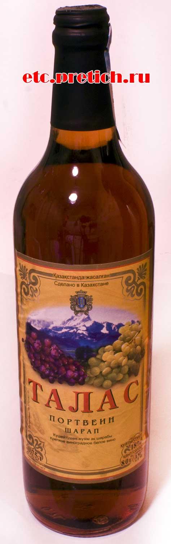 Портвейн Талас из Казахстана, отзыв - дешевое вино