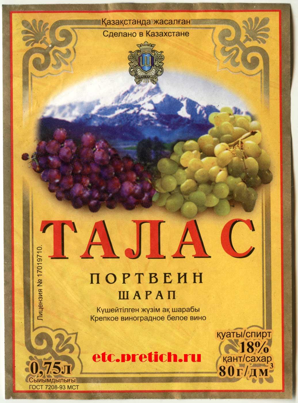 Где в Казахстане, в Алматы можно купить портвейн Талас