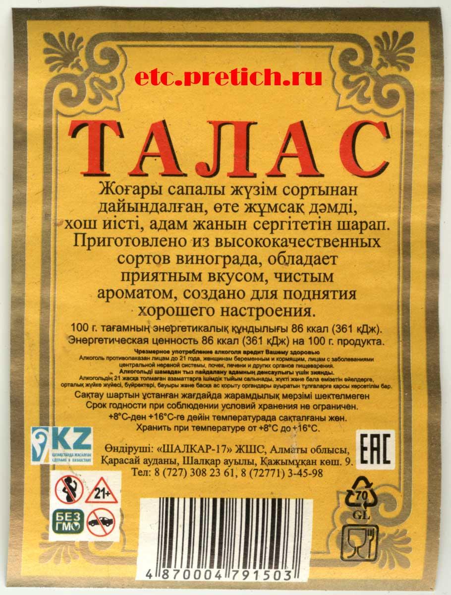 Портвейн Талас в Алма-Ате, самое дешевое вино, 300 тенге