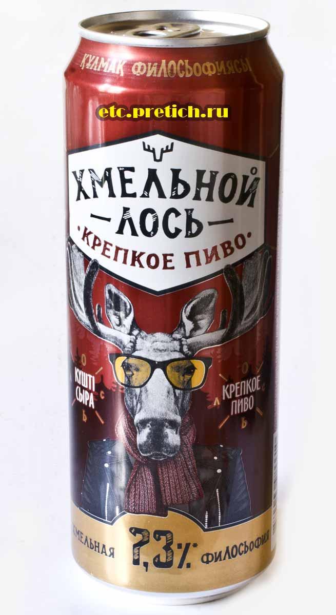 Отзыв и описание крепкого пива Хмельной лось - оборотов 7,3%