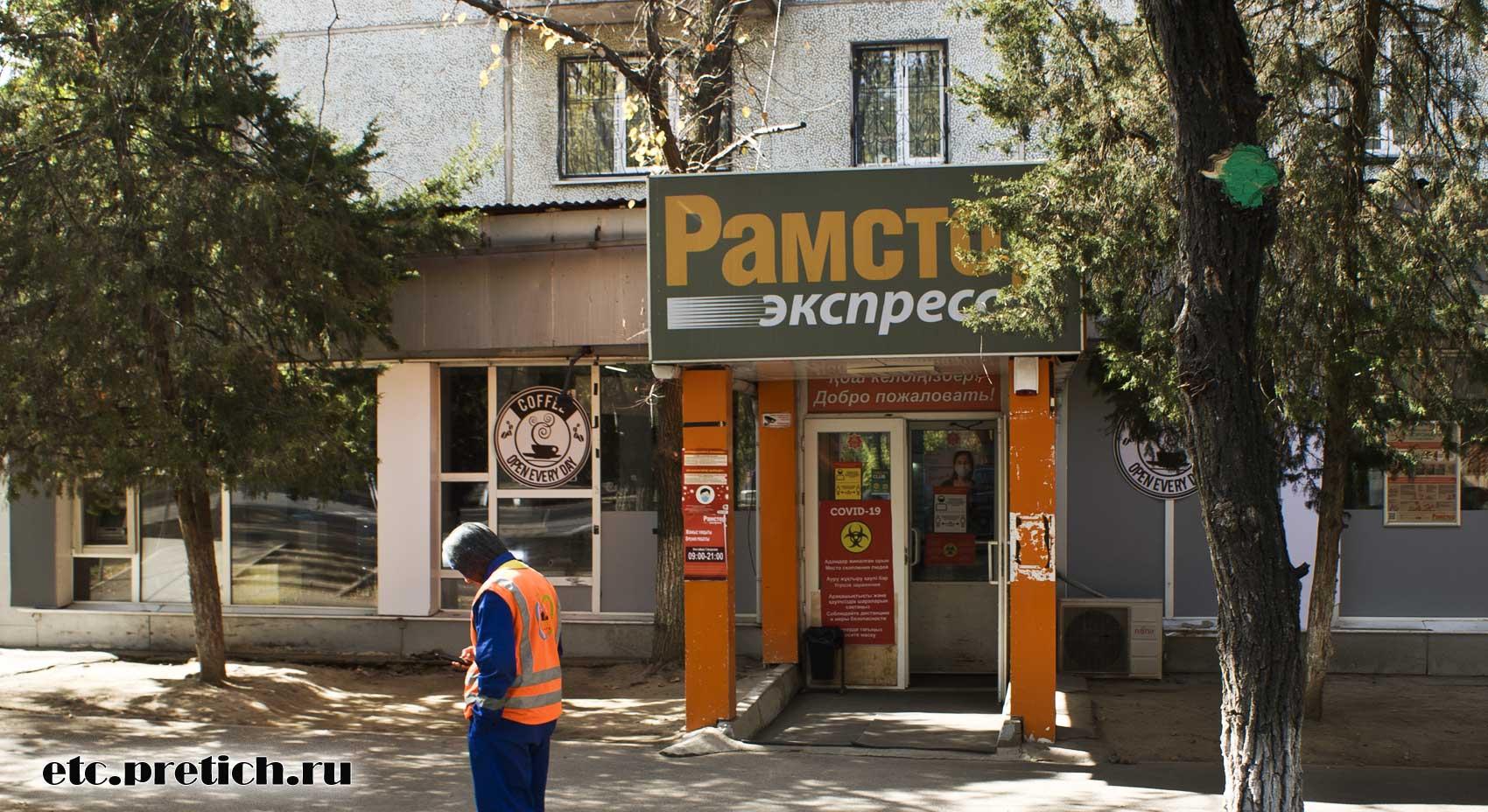 Рамстор Экспресс по Навои в Орбите-2, закрытие сети магазинов